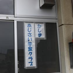 いわき市立鹿島小学校児童クラブ室設置電気設備工事