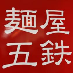 いわき ら・ら・ミュウ内 麺屋五鉄様電気工事