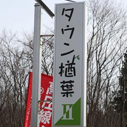 タウン楢葉Ⅱ様電気工事