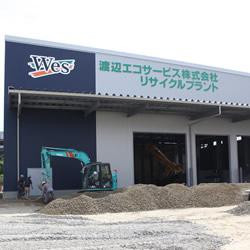渡辺エコサービス株式会社様 新社屋施工写真