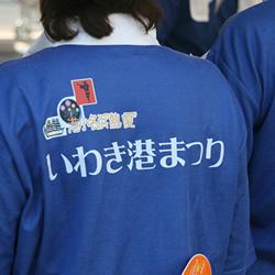 いわき港祭り2006